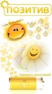 аватары: Зарядись позитивом