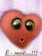 аватары: Сердечко мохнатое и надпись