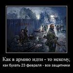 аватары: Военные и надпись о празднике