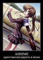 аватары: Девушка из аниме и надпись о радости жизни