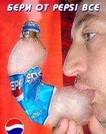 аватары: Бери от пепси все