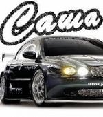 аватары: Надпись - саша и темный автомобиль