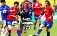 аватары: Футболисты и надпись с логотипом клуба