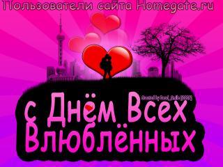 обои День Св. Валентина - С Днём Всех Влюблённых фото