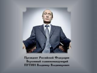 обои Премьер министр Российской федерации фото