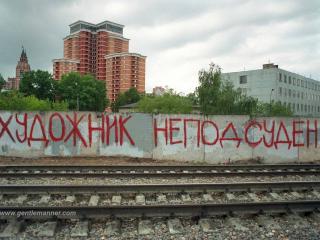 обои Граффити у путей - художник неподсуден фото