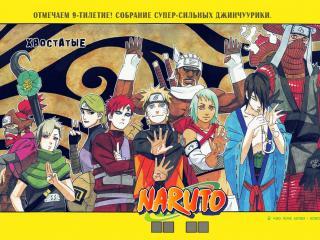 обои Naruto 9 years фото