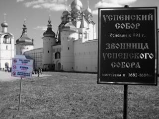 обои Стена ростовского кремля фото