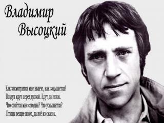 обои Высоцкий Владимир фото