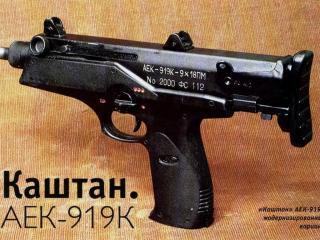 обои Пистолет-пулемет АЕК-919К Каштан фото