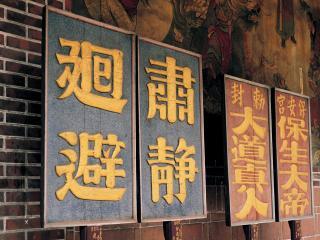 обои Китайские иероглифы на стене фото