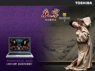 обои для рабочего стола: Toshiba Portege M500