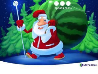 обои Дед мороз с арбузом реклама мегафон фото