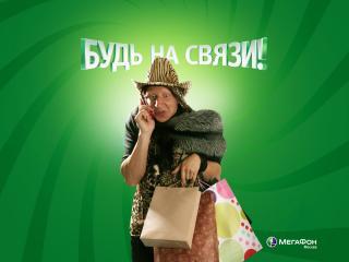 обои Парень с телефоном и сумками реклама мегафон фото