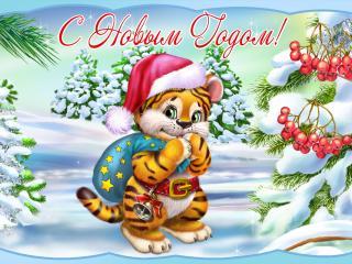 обои Открытка с тигрёнком на тему Новый год фото