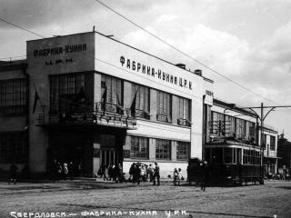 обои Свердловск. Старый город - Фабрика Кухня Ц.Р.К фото