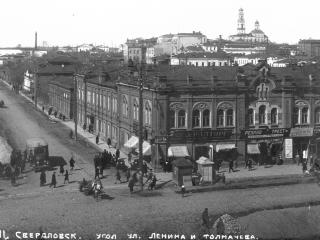 обои Свердловск. Старый город - Угол улиц Ленина и Толмачева фото