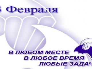 обои 23 февраля день защитника отечества фото