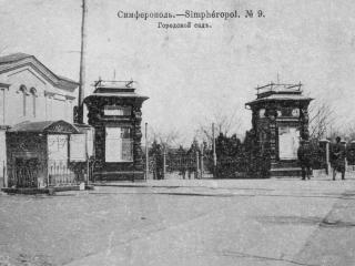 обои Симферополь - Переулок фото