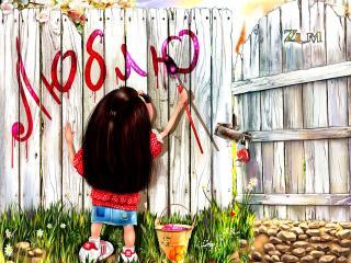обои Люблю - надпись на заборе фото