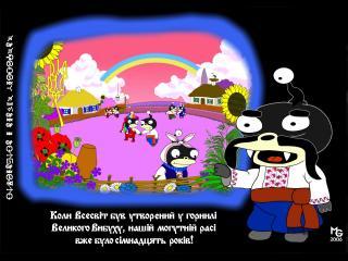 обои Украинский зубастик фото