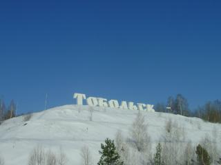 обои Надпись Тобольск фото