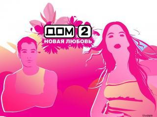 обои Дом 2 - Новая любовь фото
