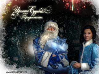 обои Дед мороз и снегурка фото