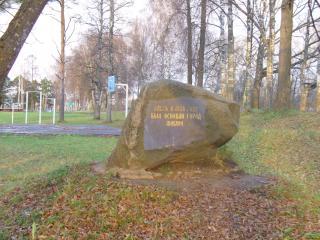 обои Памятник в виде камня фото