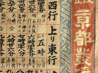 обои Таинственные писания Японких старцев фото