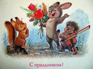 обои для рабочего стола: Советская открытка