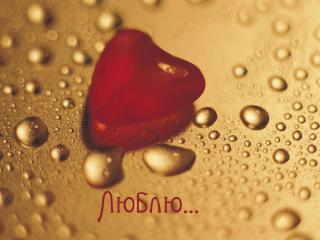 обои Сердце карамелька и надпись - Люблю фото