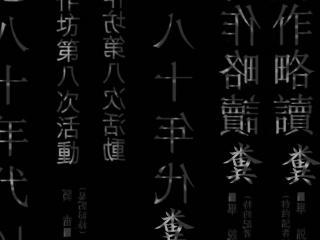 обои Китайские  Иероглифы фото