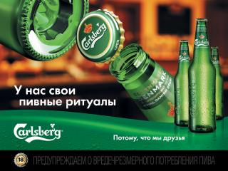 обои Carlsberg - у нас свои пивные ритуалы фото