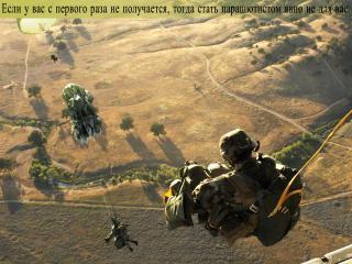 обои Вид от лица парашютистов фото