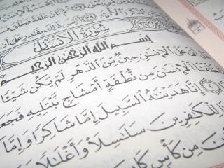 обои Книга,  арабская вязь фото