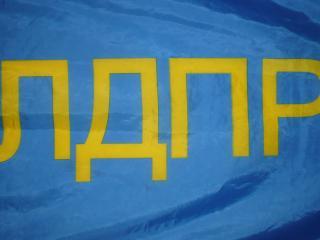 обои Лдпр лого фото