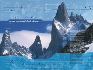 обои Лучше гор могут быть только горы фото
