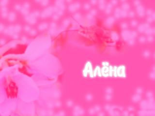 обои Алена фото