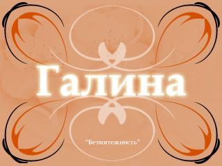 обои Галина фото
