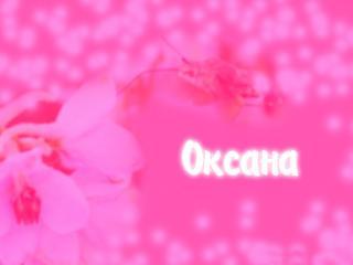 обои Оксана фото