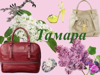 обои Тамара фото