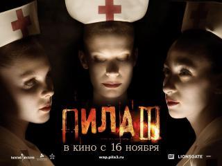 обои Пила 3 медсестры фото