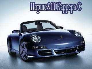 обои Порше 911 кабриолет С фото