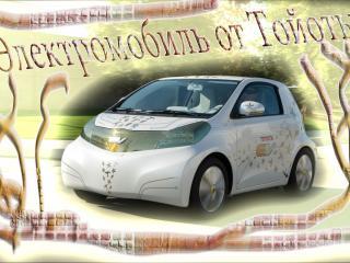 обои Электромобиль от Тойоты фото