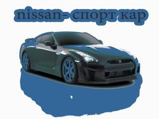 обои Nissan,  спорт кар фото