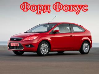 обои Форд Фокус красный на фоне неба фото