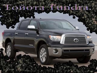 обои Тойота Tundra с логотипом фото