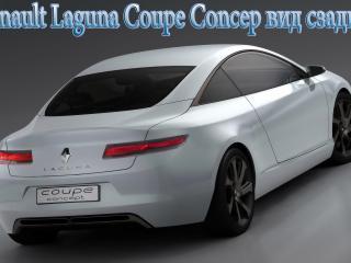 обои Renault Laguna Coupe Concep вид сзади фото
