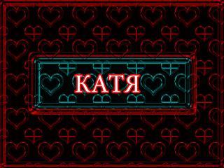 обои Женское имя Катя фото